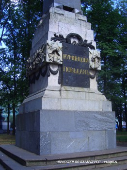 Обелиск Румянцева победам. 2007.08.12.