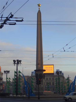 Городу-герою Ленинграду обелиск. 2005.12.11.