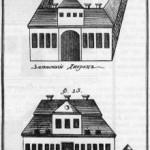 Запасной дворец и дом царевича Алексея Петровича