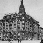 Торговый дом компании «Зингер»