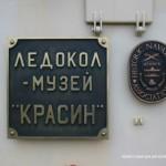 laquokrasinraquo-ledokol-muzej/00_1224__krasin01.jpg